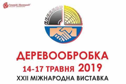 International Exhibition Woodworking 2019 - foto 13